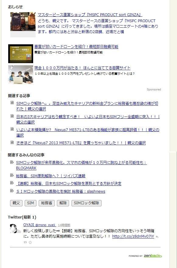 zenback_20141019