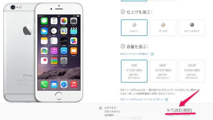 applestore_iphone6