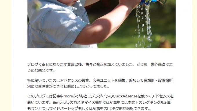 simplicity_記事幅