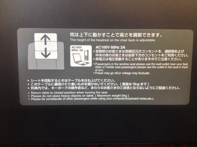 北陸新幹線_かがやき5_シートテーブル