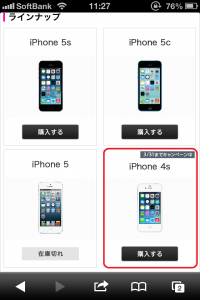 20140308_iphone