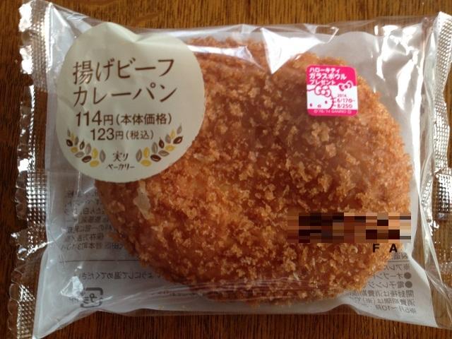 ローソン カレー パン 【最強カレーパン】ローソンの「油で揚げていないカレーパン」が異常...