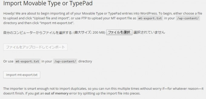 wordpress_import2